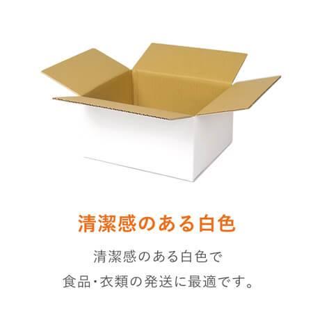 【宅配60サイズ(小) 白色】ダンボール箱