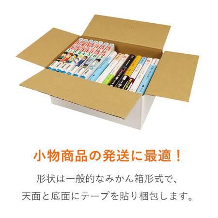 【宅配60サイズ 白色】ダンボール箱