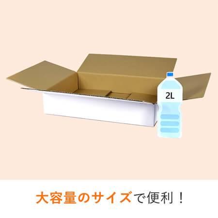 【宅配120サイズ 薄型(白)】ダンボール箱