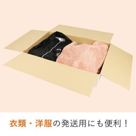 【宅配100サイズ 薄型(白)】ダンボール箱