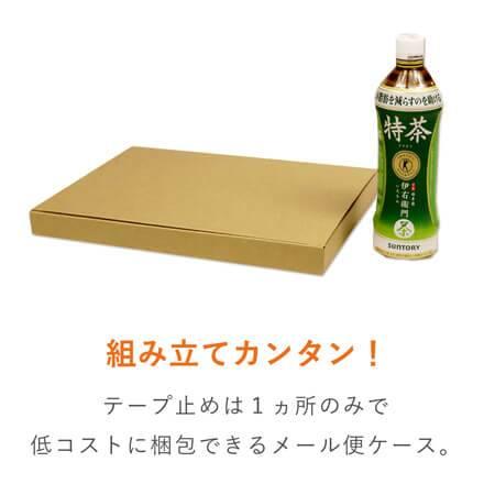 【ゆうパケット・クリックポスト用 A5 厚さ3cm】ダンボール N式ケース