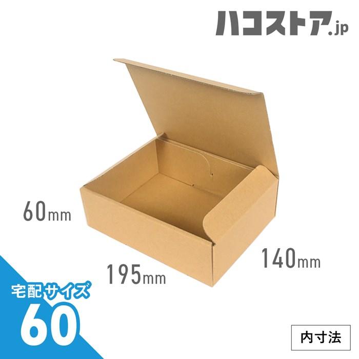 【宅配60サイズ DVD・小物】ダンボール箱