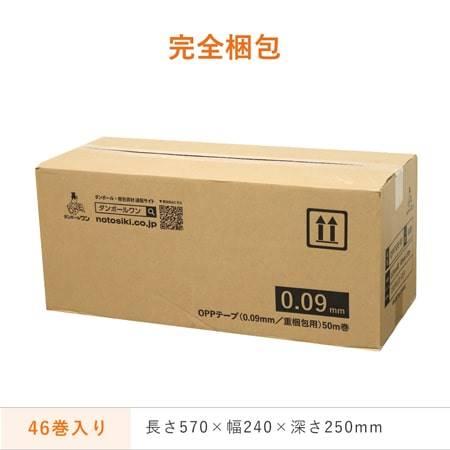 【テープカッター付 0.09mm/重梱包用】OPPテープ 48mm×50m