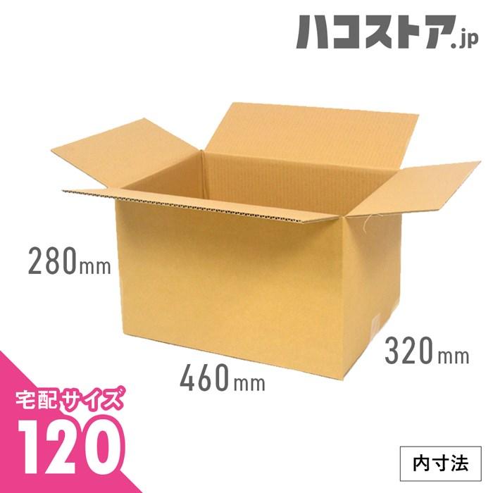 【宅配120サイズ】ダンボール箱(底面A3)