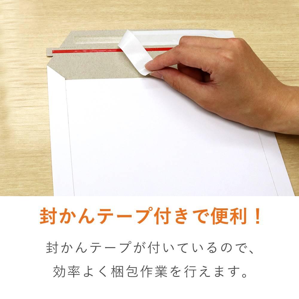 【ネコポス・クリックポスト対応 開封ジッパー付き】厚紙封筒 B5