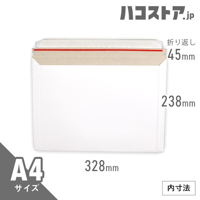 【メール便対応 開封ジッパー付き】厚紙封筒 A4