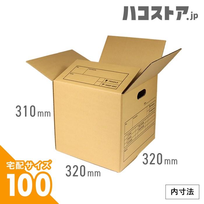【宅配100サイズ 収納・引越し用】ダンボール箱(持ち手穴付き)