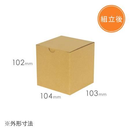 【小物用 10cm立方体】ダンボール箱