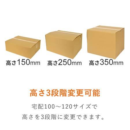 【宅配120サイズ 高さ変更可能】ダンボール箱