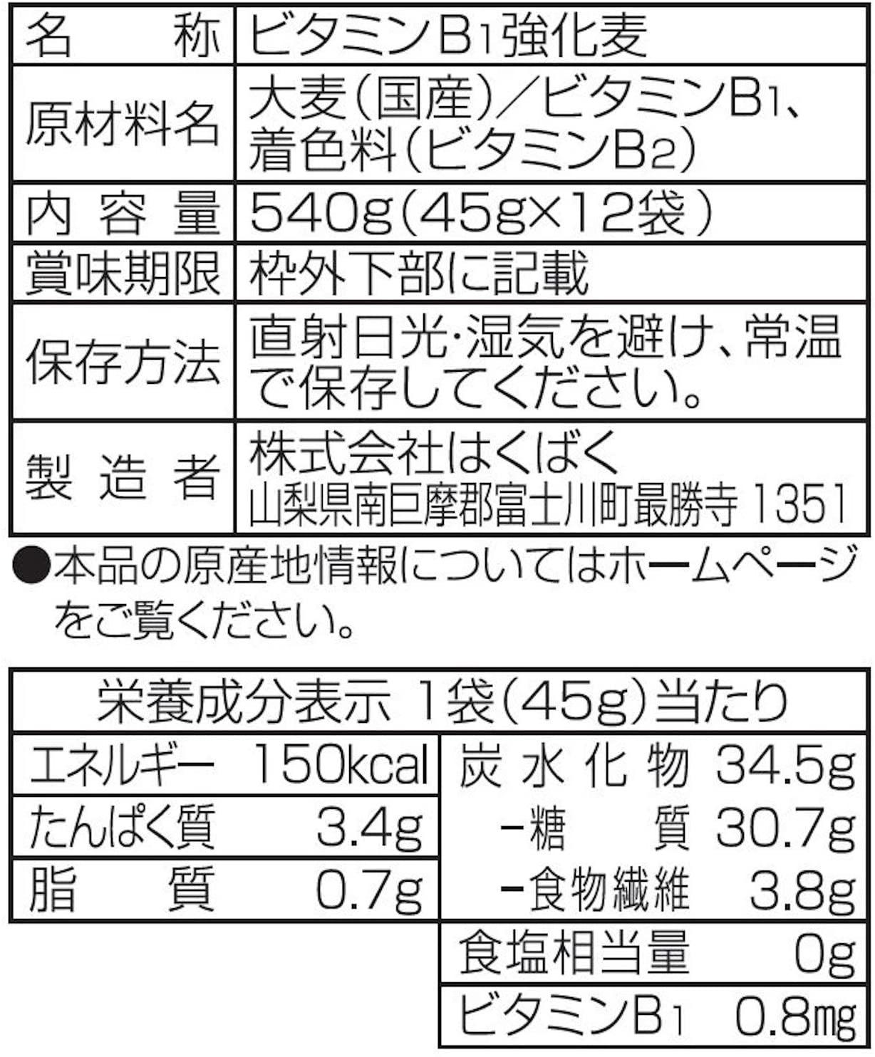 ビタバァレーSP 540g(45g×12)×6袋