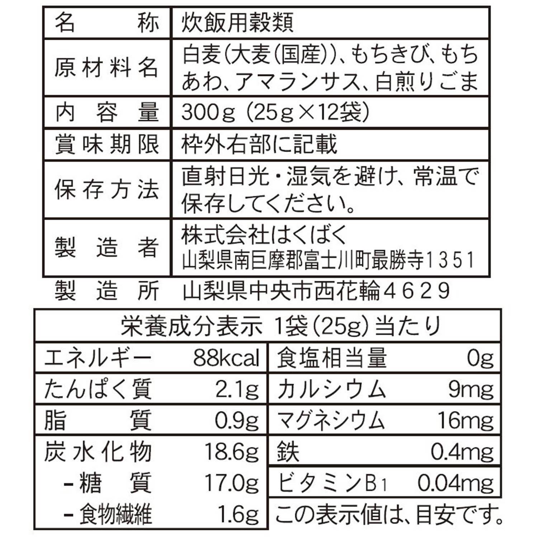 五穀ごはん穀物専科 300g(25g×12)×6袋