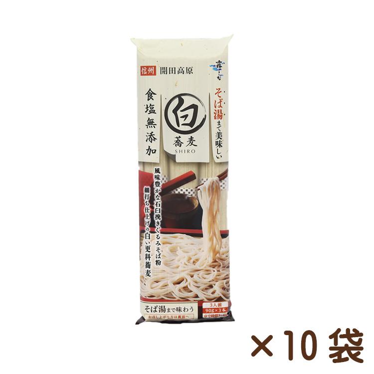 そば湯まで美味しい蕎麦 白 270g×10袋