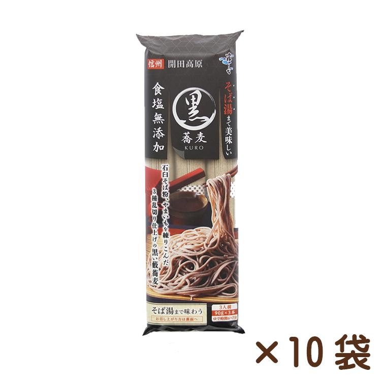 そば湯まで美味しい蕎麦 黒 270g×10袋