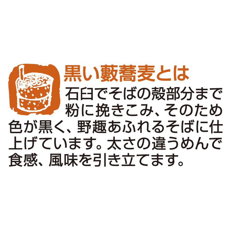 そば湯まで美味しい蕎麦(黒)×10