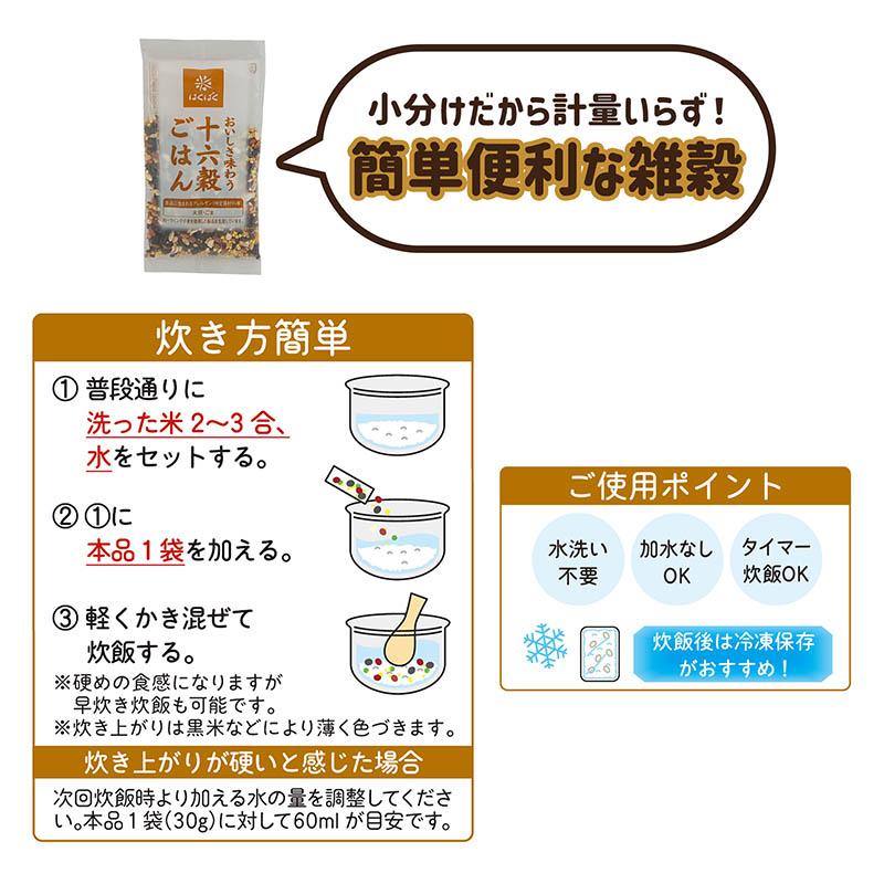 【定期購入】 おいしさ味わう十六穀ごはん 180g(30g×6)