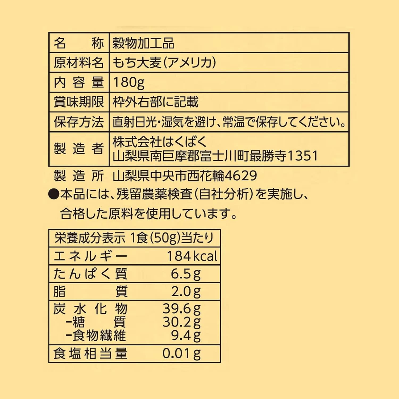 【定期購入】あまくないもち麦フレーク ×6袋