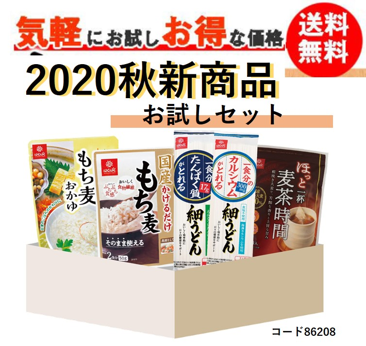 2020秋・新商品お試しセット【ゆうパケット送料無料】【代引不可】