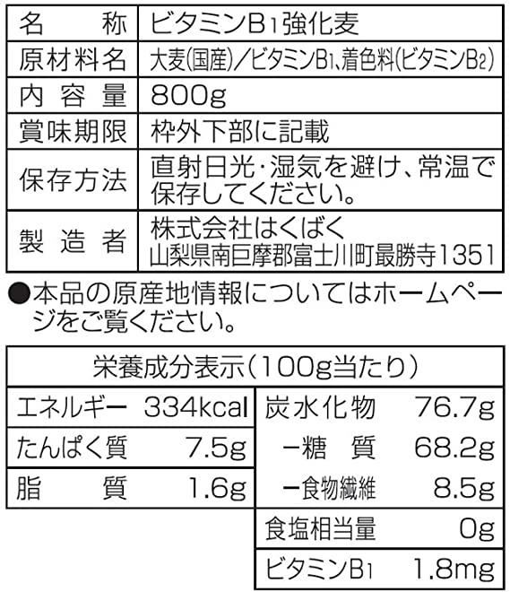 ビタバァレー 800g×6