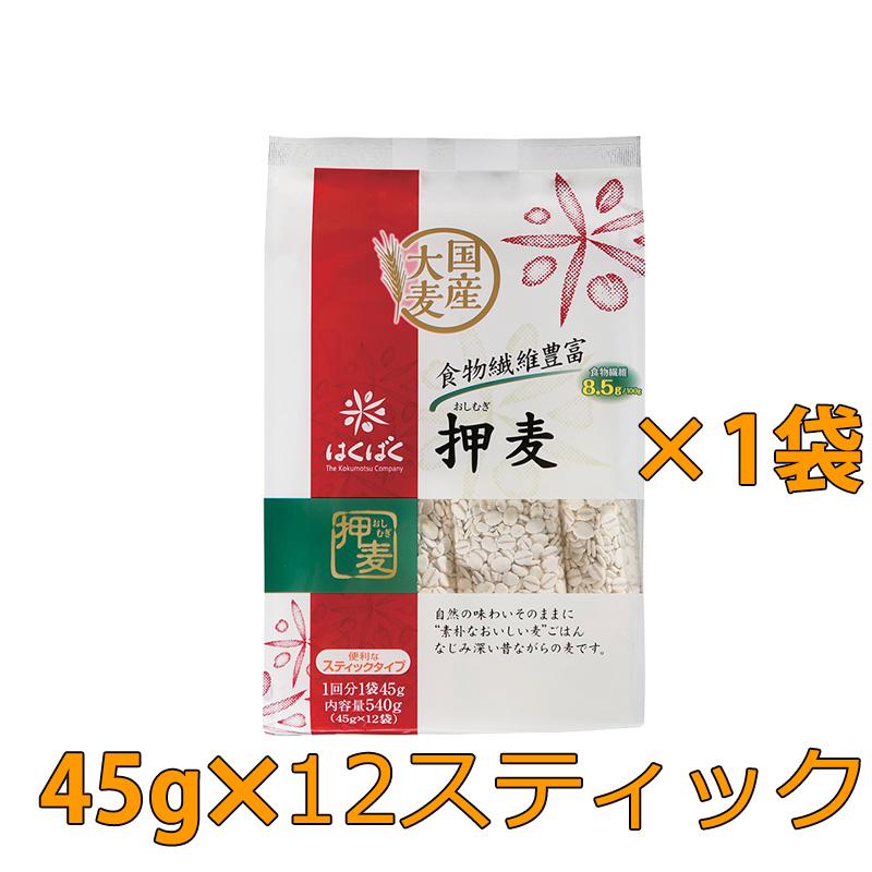 押麦 (45g×12本)×1