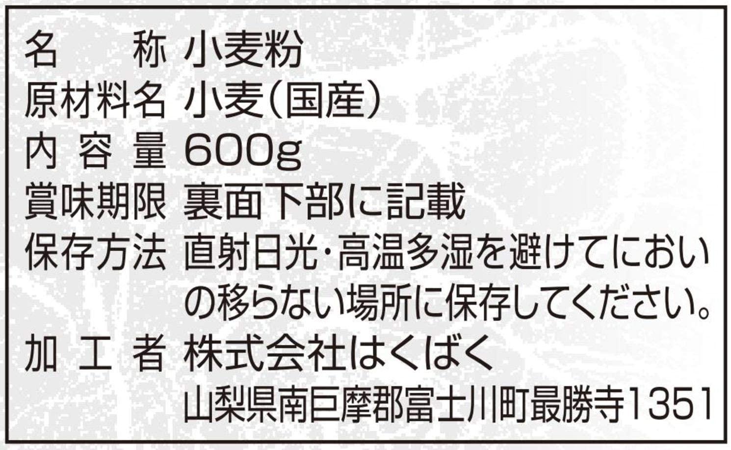 地粉 600g×10袋