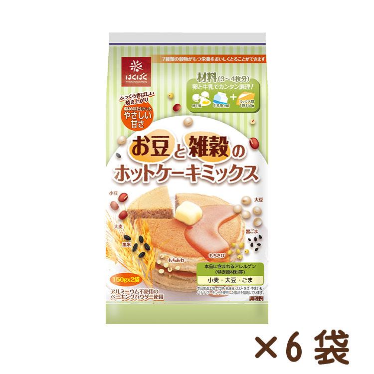 お豆と雑穀のホットケーキミックス×6