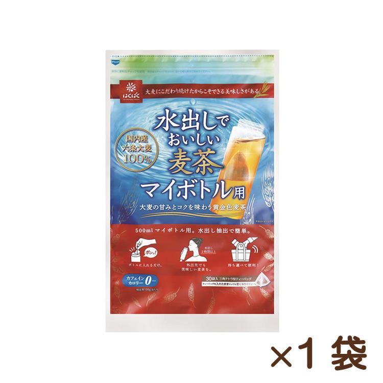水出しでおいしい麦茶マイボトル用 30パック(10g)