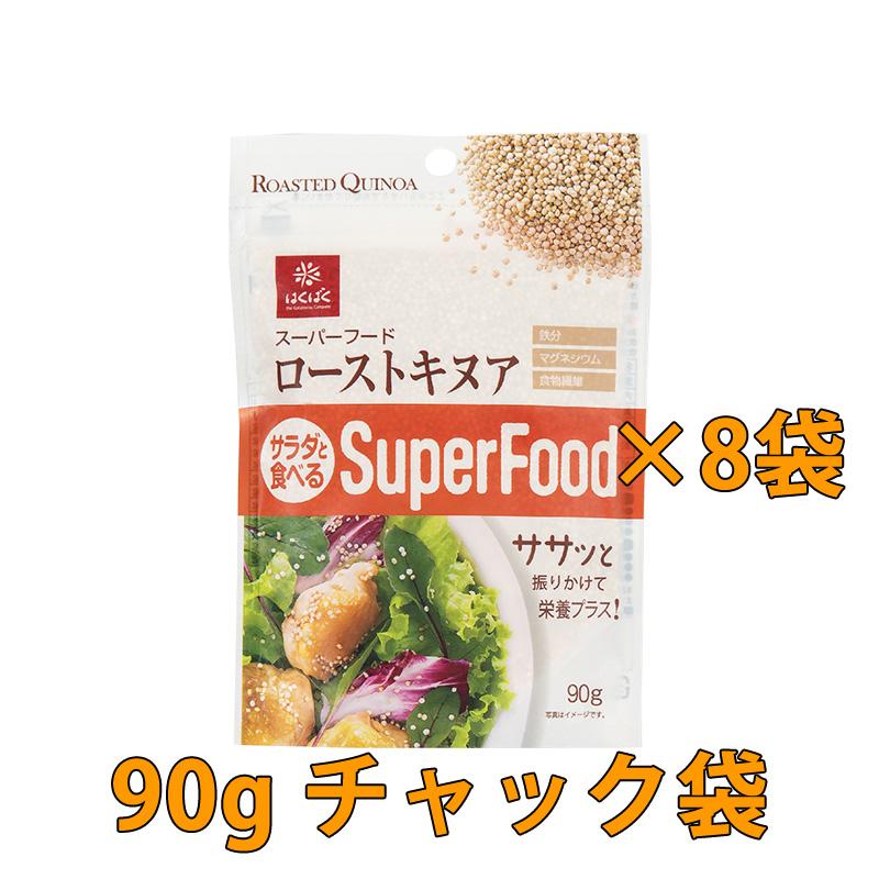 サラダと食べるスーパーフード ローストキヌア90g×8袋