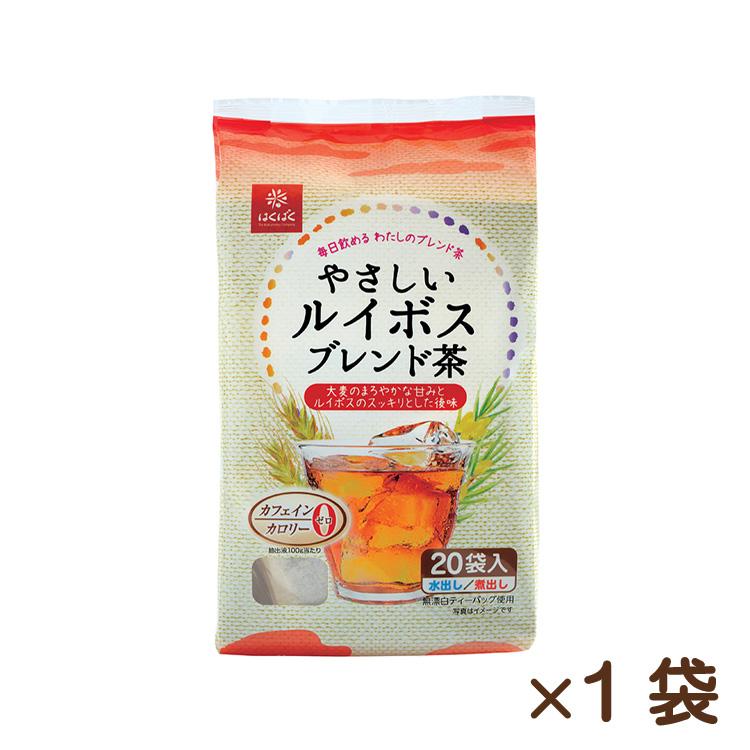 やさしいルイボスブレンド茶 20パック(8g)