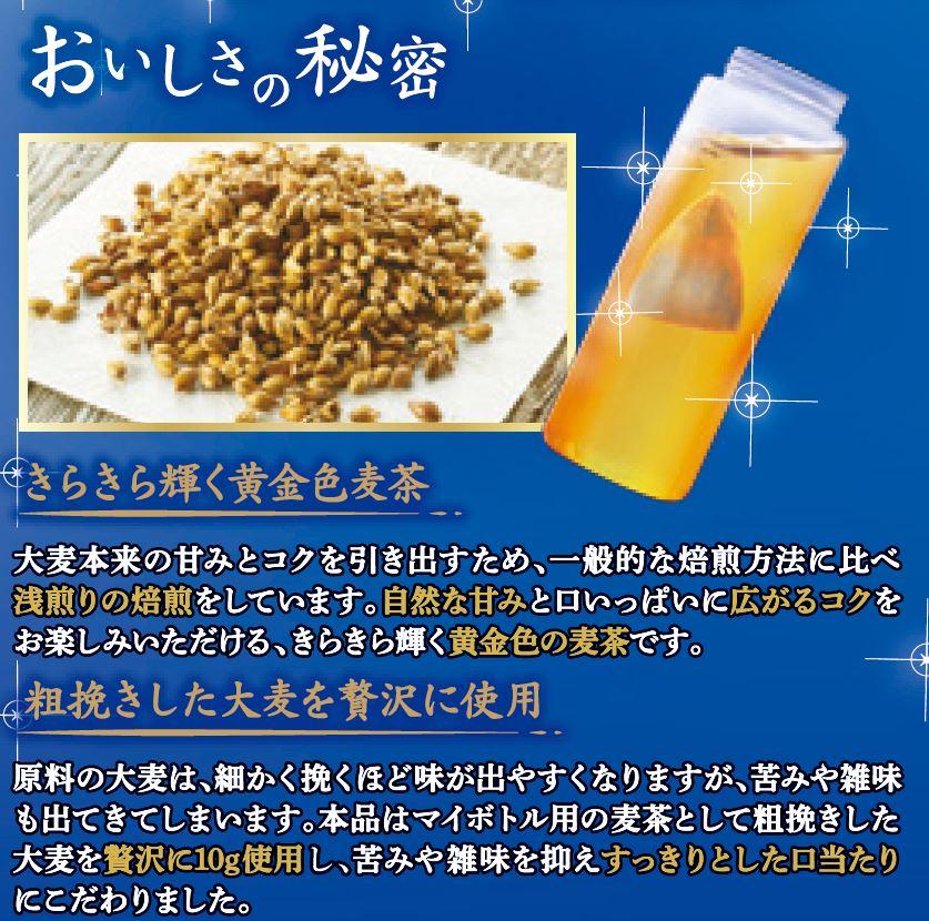 水出しでおいしい麦茶マイボトル用×6袋