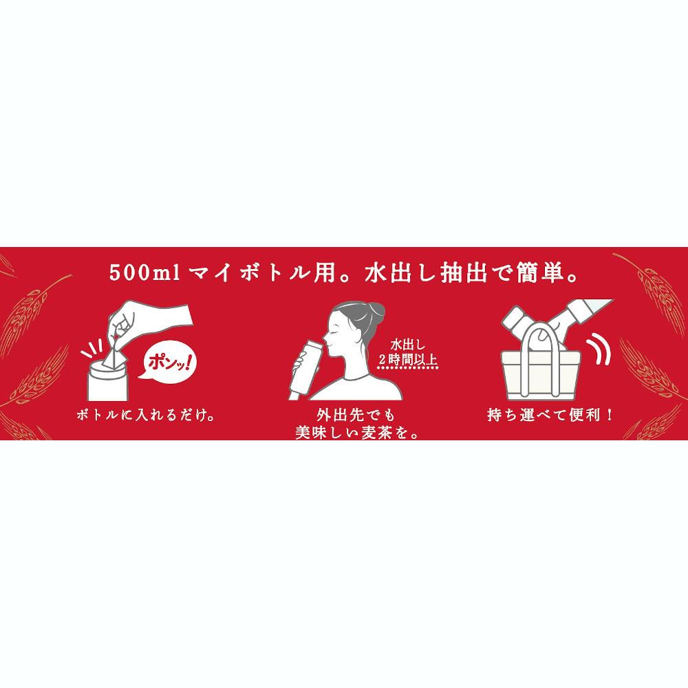 水出しでおいしい麦茶マイボトル用 30パック(10g)×6袋