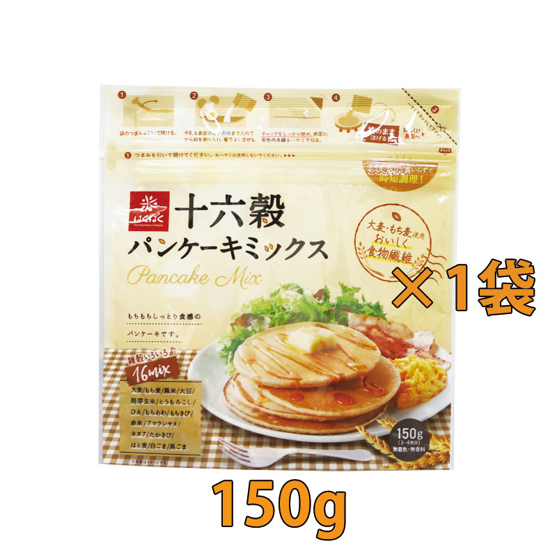 十六穀パンケーキミックス×1袋