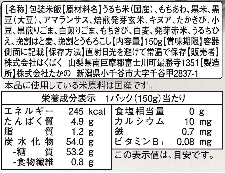 十六穀ごはん無菌パック 150g×6パック