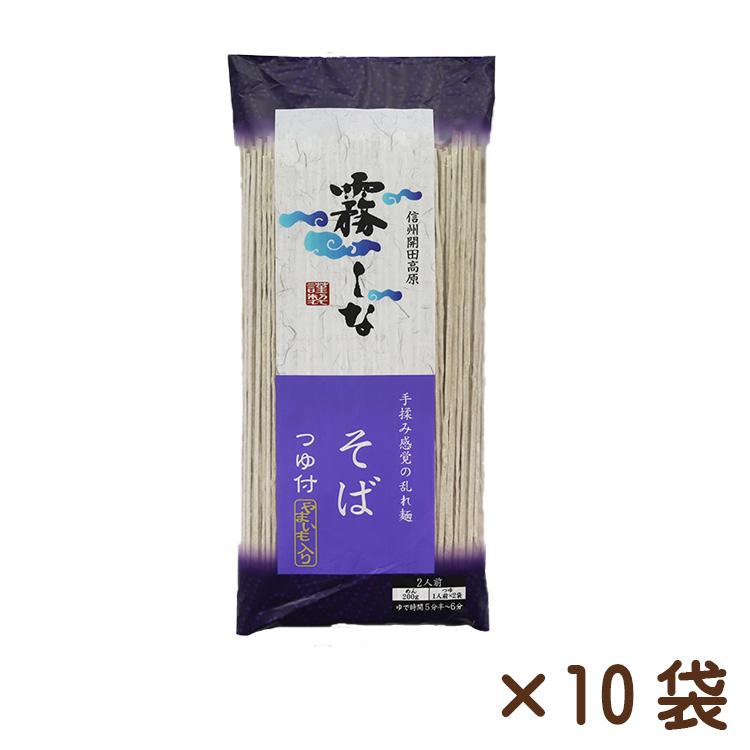 霧しなそば(つゆ付き) 200g×10袋