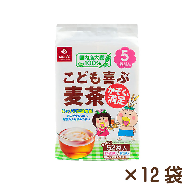 こども喜ぶ麦茶 52パック(8g)×12袋