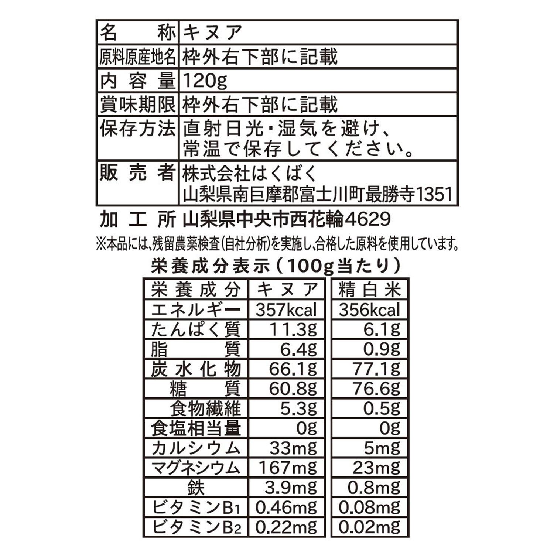 雑穀クッキングクラブキヌア 120g×8袋