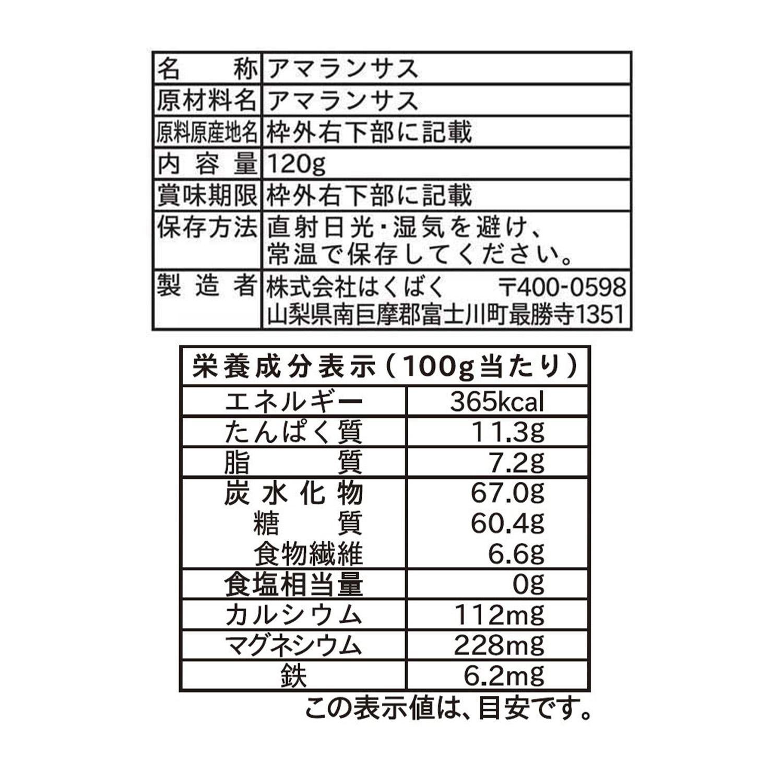 雑穀クッキングクラブアマランサス 120g×8袋
