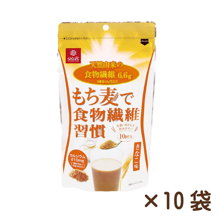 もち麦で食物繊維習慣きなこ味 180g×10袋