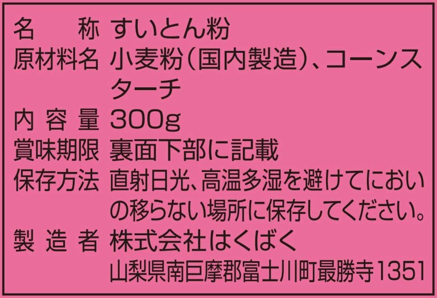 すいとん粉 300g×12袋