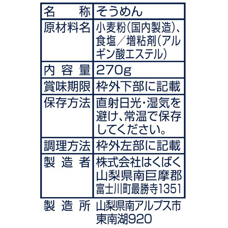 豊熟麺そうめん(5把)