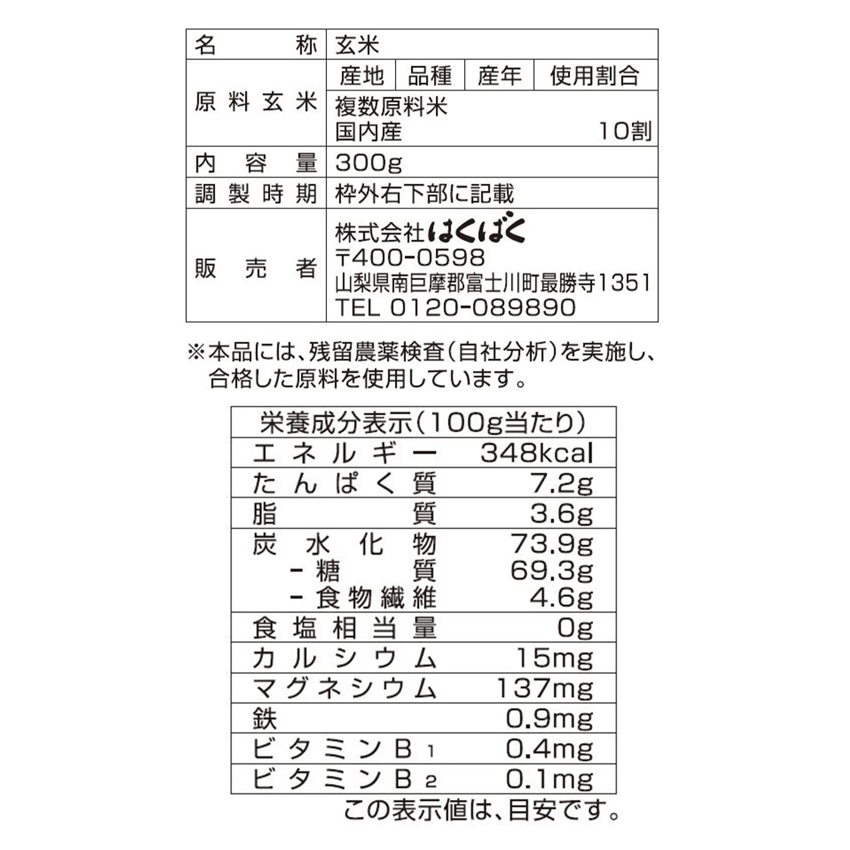 黒米 300g×8袋