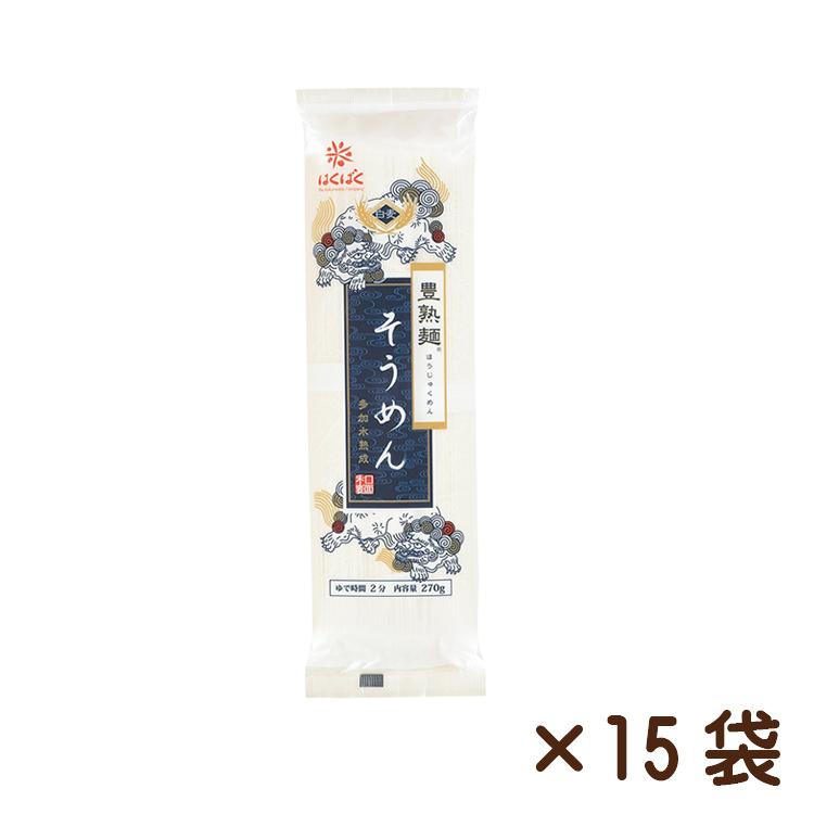 豊熟麺そうめん 270g×15袋