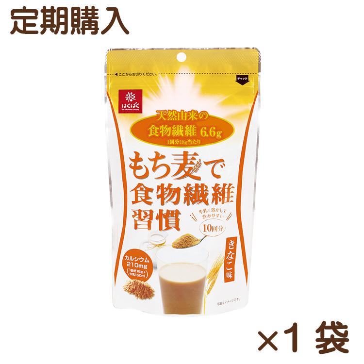 【定期購入】 もち麦で食物繊維習慣きなこ味 180g