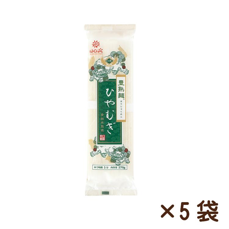 豊熟麺ひやむぎ 270g×5袋