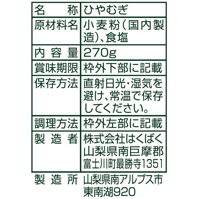 豊熟麺ひやむぎ(10把)