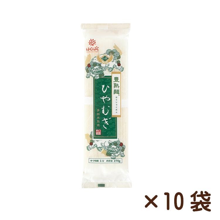 豊熟麺ひやむぎ 270g×10袋