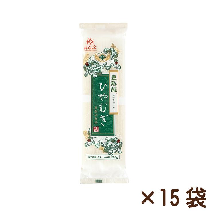豊熟麺ひやむぎ 270g×15袋