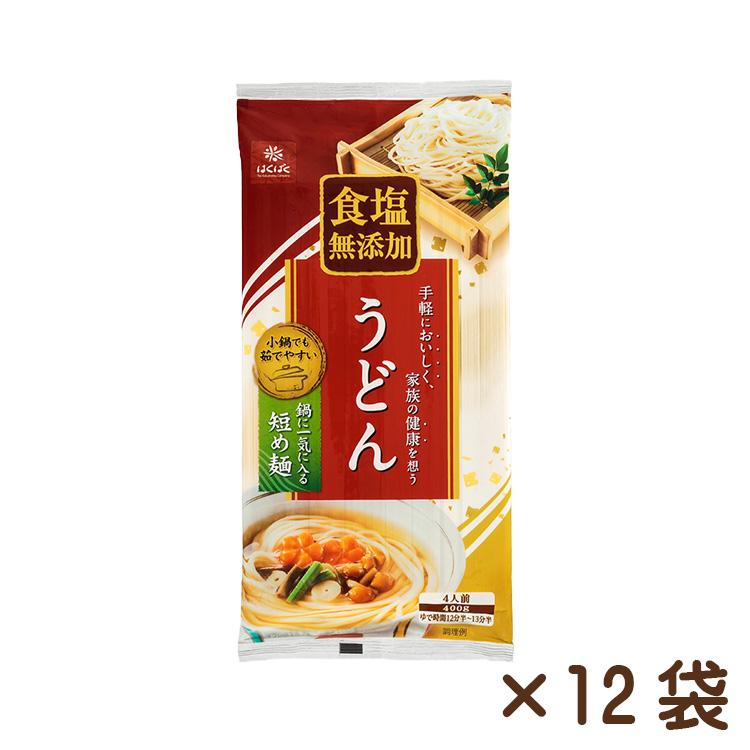 食塩無添加うどん 400g×12袋