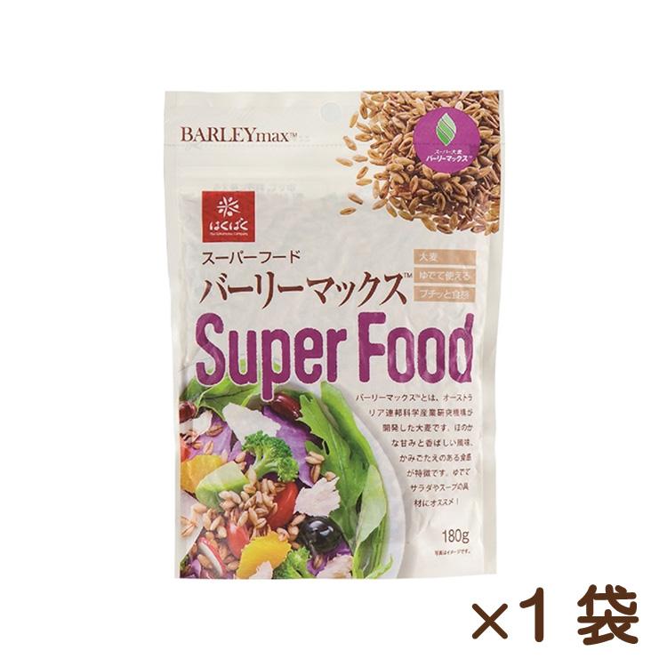 スーパーフード バーリーマックス 180g