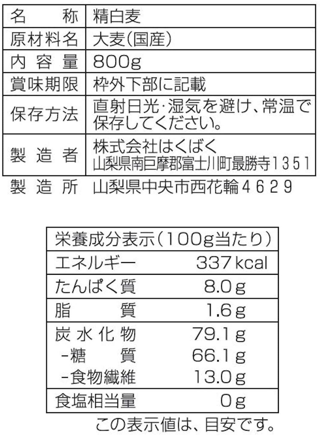 【定期購入】国産もち麦 800g