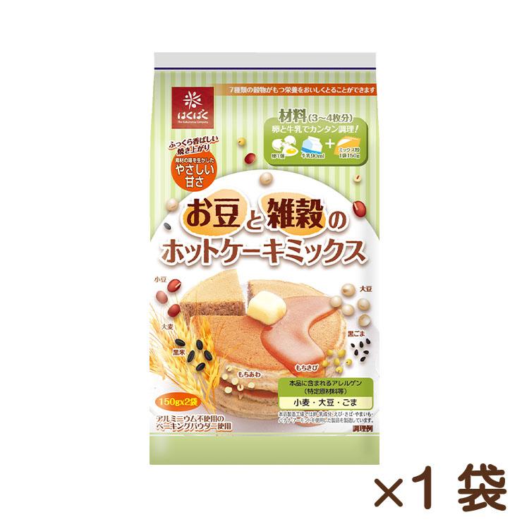 お豆と雑穀のホットケーキミックス×1